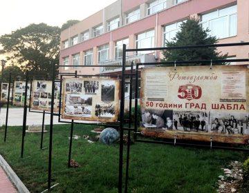 Изложба разказва за 50-годишната история на Шабла като град