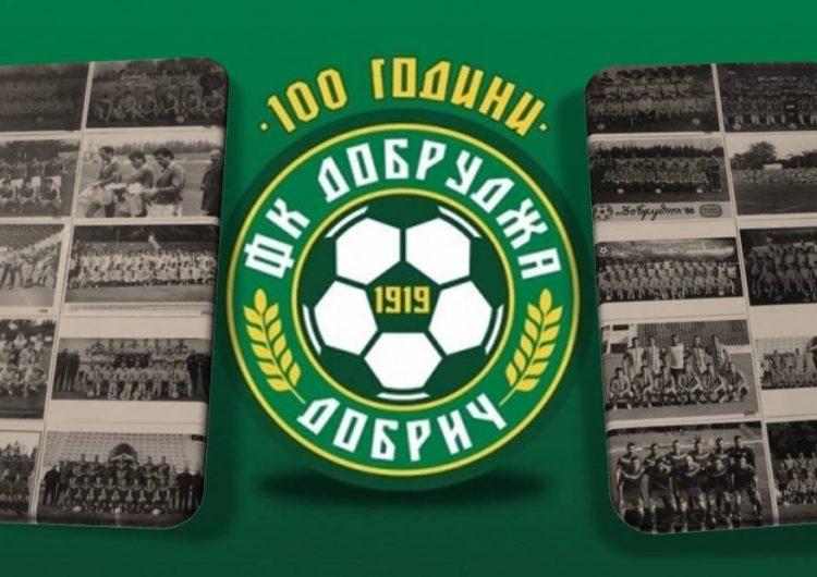 """С футболен мач и албум Добрич отбелязва 100-те години на ФК """"Добруджа"""""""