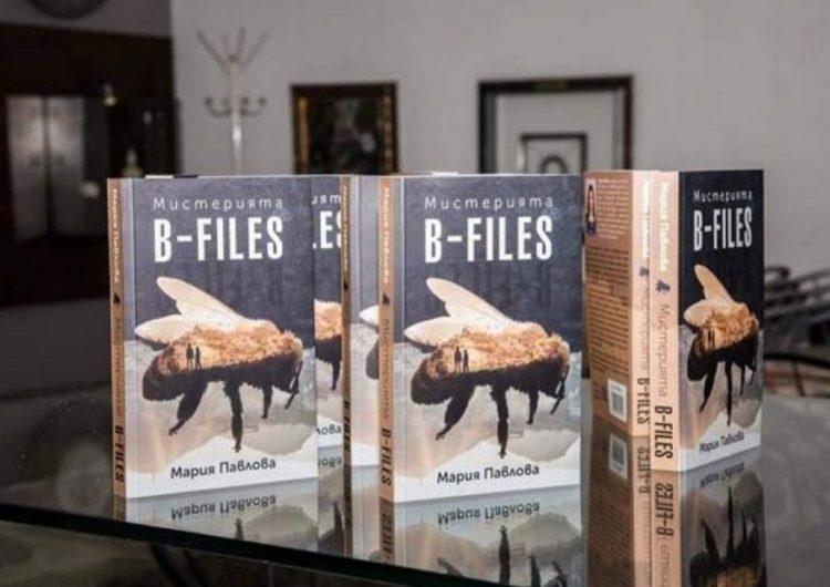 """Писателката Мария Павлова представя в Добрич """"Мистерията B-files"""""""