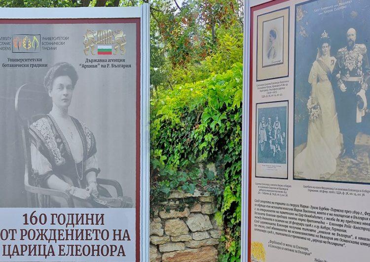 Изложба за царица Елеонора Българска бе открита в Ботаническата градина в Балчик